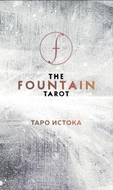 Обложка The Fountain Tarot. Таро Истока (80 карт и руководство в подарочном футляре) Джонатан Сайз, Джейсон Грул, Энди Тодаро