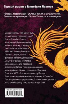 Обложка сзади Красный дракон Томас Харрис