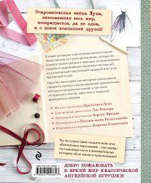 Обложка сзади Английская текстильная игрушка. Кролик Луна и ее друзья. 25 шаблонов фамильных интерьерных игрушек и их одежды в безупречном британском стиле Сара Пил