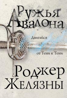 Обложка Ружья Авалона Роджер Желязны