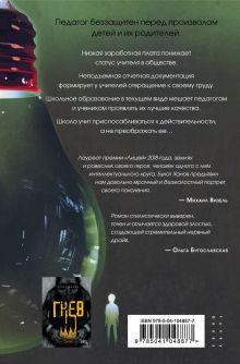 Обложка сзади Непостоянные величины Булат Ханов