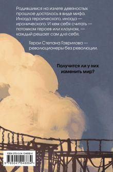 Обложка сзади Опыты бесприютного неба Степан Гаврилов