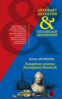 Обложка Коварные алмазы Екатерины Великой Елена Арсеньева