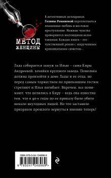 Обложка сзади Королева отшельников Галина Романова