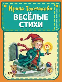 Веселые стихи (ил. М. Литвиновой, Я. Хоревой)