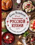 Поскрёбышева. Энциклопедия домашней кухни