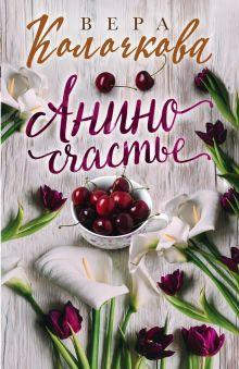 Обложка Анино счастье Вера Колочкова
