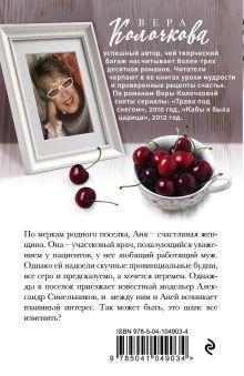 Обложка сзади Анино счастье Вера Колочкова
