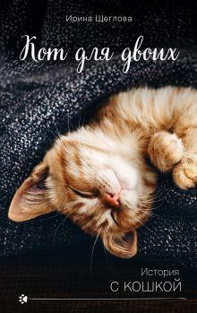 Обложка Кот для двоих Ирина Щеглова