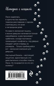 Обложка сзади Кот для двоих Ирина Щеглова