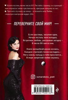 Обложка сзади 69 Сумарокова