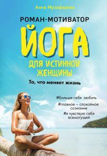Обложка Йога для истинной женщины Анна Музафарова