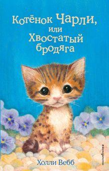 Котёнок Чарли, или Хвостатый бродяга (выпуск 43)