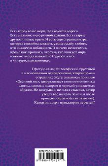 Обложка сзади Драконовы сны Дмитрий Скирюк