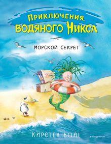 Обложка Морской секрет (#3) Кирстен Бойе