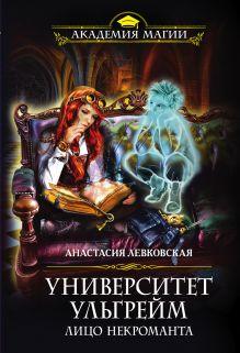 Обложка Университет Ульгрейм. Лицо некроманта Анастасия Левковская