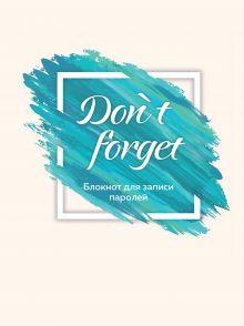 Обложка Don` t forget.Блокнот для записи паролей Оф. 1