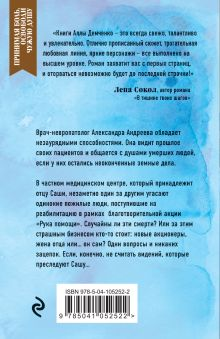 Обложка сзади Чужие души Алла Демченко