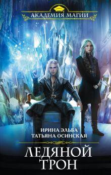 Обложка Ледяной трон Ирина Эльба, Татьяна Осинская