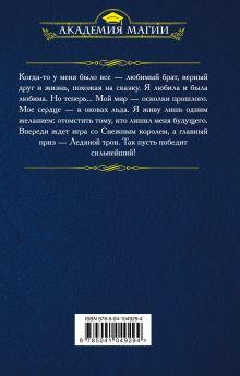 Обложка сзади Ледяной трон Ирина Эльба, Татьяна Осинская