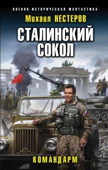 Обложка Сталинский сокол. Командарм Михаил Нестеров