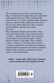 Обложка сзади Аркада. Эпизод второй. suMpa Вадим Панов