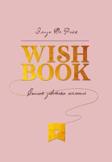 Wish Book. Список заветных желаний