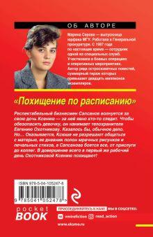 Обложка сзади Похищение по расписанию Марина Серова