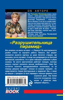 Обложка сзади Разрушительница пирамид Татьяна Полякова