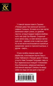 Обложка сзади Проклятие Пиковой дамы Юлия Алейникова