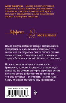 Обложка сзади Миллион для Коломбины Анна Данилова