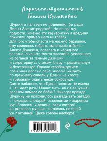 Обложка сзади Держи карман шире, или Нагие намерения Галина Куликова