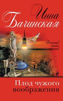 Обложка Плод чужого воображения Инна Бачинская