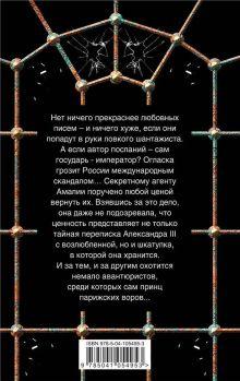 Обложка сзади Письма императора Валерия Вербинина