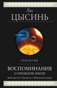 Воспоминания о прошлом Земли. Трилогия