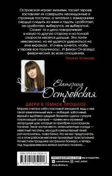 Обложка сзади Двери в темное прошлое Екатерина Островская