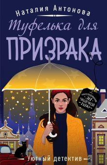 Обложка Туфелька для призрака Наталия Антонова