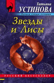 Обложка Звезды и Лисы Татьяна Устинова