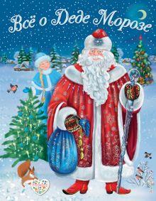 Все о Деде Морозе. Все о Снегурочке (ил. С. Адалян)