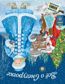 Обложка сзади Все о Деде Морозе. Все о Снегурочке (ил. С. Адалян) Дина Снежинкина