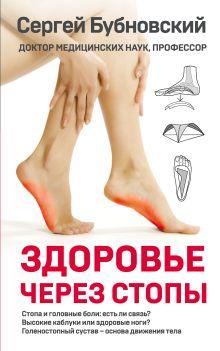 Обложка Здоровье через стопы Сергей Бубновский