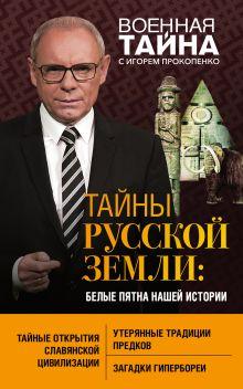 Обложка Тайны Русской земли: белые пятна нашей истории Игорь Прокопенко