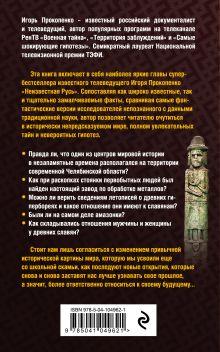 Обложка сзади Тайны Русской земли: белые пятна нашей истории Игорь Прокопенко