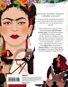 Обложка сзади Как бы поступила она? 25 реальных историй от дерзких девушек о том, как изменить мир Кей Вудворд
