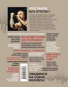 Обложка сзади Анатомия шоу-бизнеса. Как на самом деле устроена индустрия Илья Черт