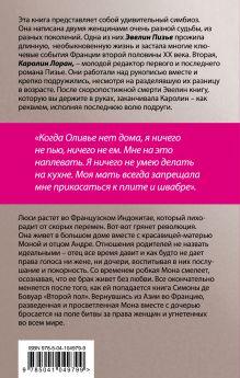 Обложка сзади И вот - свобода Эвелин Пизье, Каролин Лоран