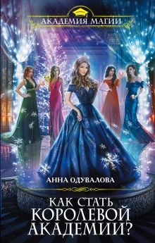 Обложка Как стать королевой Академии? Анна Одувалова
