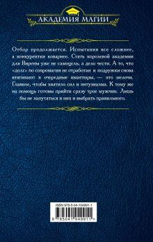 Обложка сзади Как стать королевой Академии? Анна Одувалова