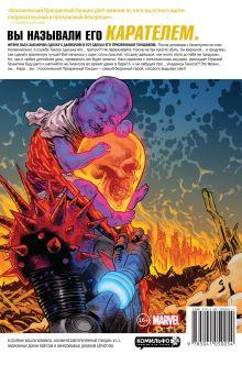 Обложка сзади Космический Призрачный Гонщик. Малыш Танос должен умереть Донни Кейтс