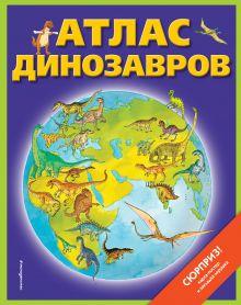 Атлас динозавров (+ карта, + закл.)